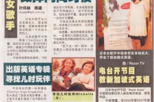 Shin_Min_Daily_2011