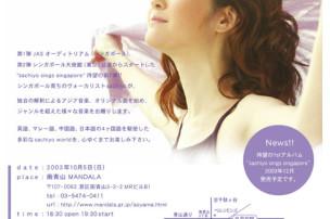 日本Asean交流年イベント