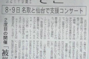 河北新報2012