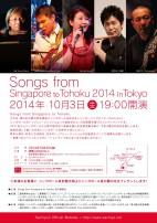 sachiyo_flyer_tokyo_140831_final