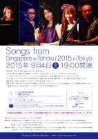 sachiyo_flyer_tokyo_2015